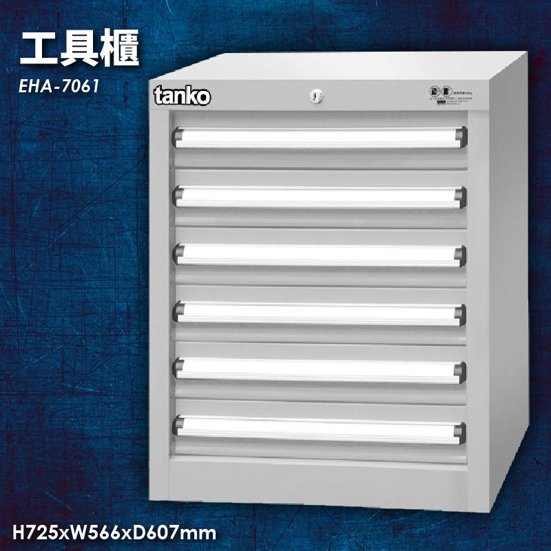 【天鋼 tanko】EHA-7061 工具櫃 工具抽屜 收納櫃 分類櫃 工具收納 工廠 分類盒 抽屜隔板