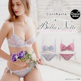 【メール便(25)】 (コントランテ)ContRante (ベラノッティ)Bella Notte プリントエンブレース ノンパテッド ブラショーツ セット BCDEF