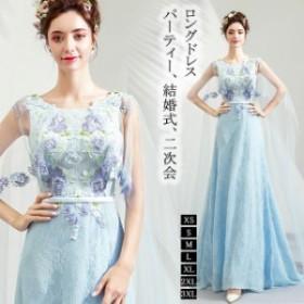 二次会 披露宴 ドレス  ウエディング ドレス レース 花嫁結婚式 ドレス  刺繍 ドレス ベルスリーブ プリンセスライン
