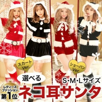 サンタ コスプレ 大きいサイズ サンタ 衣装 サンタコス S M L 選べるネコ耳サンタコスプレ 6点 3点セット dazzyサンタ サンタ衣装 サンタ