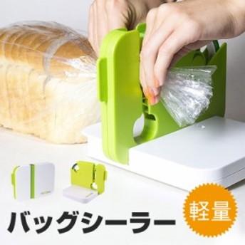 バッグシーラー 袋閉じ 家庭用 業務用 軽量 卓上 食材保管 排泄物処理 ラッピング 取付簡単 オシャレ ny056