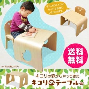 【木製 キコリのテーブル】木製キコリのテーブル ナチュラル【ヤトミ 木製テーブル 子供用】