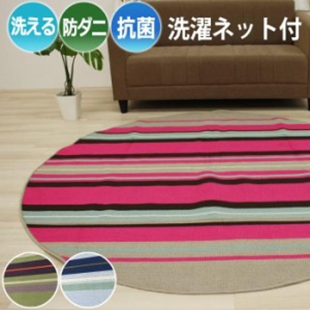 洗濯機OK 洗える コンパクトラグ ポップラグ(Y) 約170cm円形 丸ラグ 洗濯ネット付 防ダニ 抗菌 ホットカーペット・床暖房対応 日本製