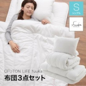 OFUTON LIFE fuuka 布団3点セットS オフホワイト 55990815 送料無料 布団セット 寝具セット まくら シン