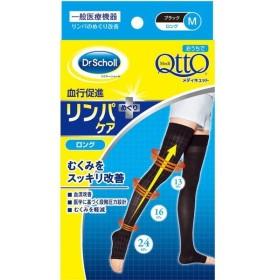 おうちでメディキュット リンパケア ロング M 着圧 加圧 血行改善 むくみケア 弾性 靴下 4986803803696