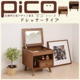 送料無料 【ドレッサー】Pico series dresser【化粧台】 FAP-0012 ブラウン・ナチュラル【TD】【JK】【