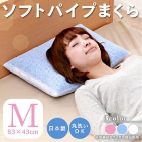 枕 まくら ソフトパイプ枕 M (スタンダード仕様)  パイプ枕 枕 パイプ中材 洗える パイプ枕パイ