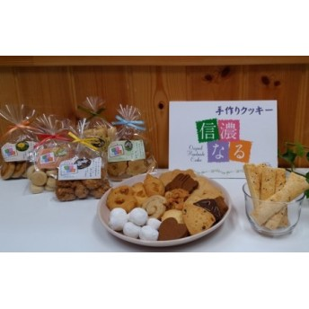 手作りクッキー「信濃なる」10袋入