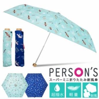 《55cm》Persons 折りたたみ傘 耐風 エッフェル柄 テフロン超撥水 かわいい おしゃれ レディース グラスファイバー