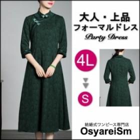 親族結婚式ドレス  50代 フォーマルドレス  レディース ワンピース 大きいサイズ 袖あり 3l 2l l m s チャイナ風ワンピース グリーン