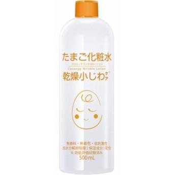ココエッグリンクルローション たまご化粧水(500ml)[保湿化粧水]