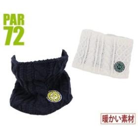 【50%OFFセール】ネックウォーマー レディース パー72 PAR72 日本正規品  ゴルフ