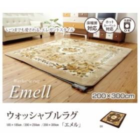 ふっくら エレガント ラグ 『エメル』 約200×300cm ブラウン  送料無料 ラグ ラグマット カーペッ