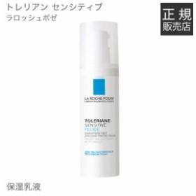 ラロッシュポゼ トレリアン センシティブ フリュイド [ 敏感肌 / 乾燥肌 / 乳液 / 保湿 ]