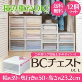 チェスト 衣装ケース おすすめ 送料無料 12個セット 大容量 BCチェスト BC-L 白 クリア 衣装ボックス 収納衣装ケース 使いやすい 収納