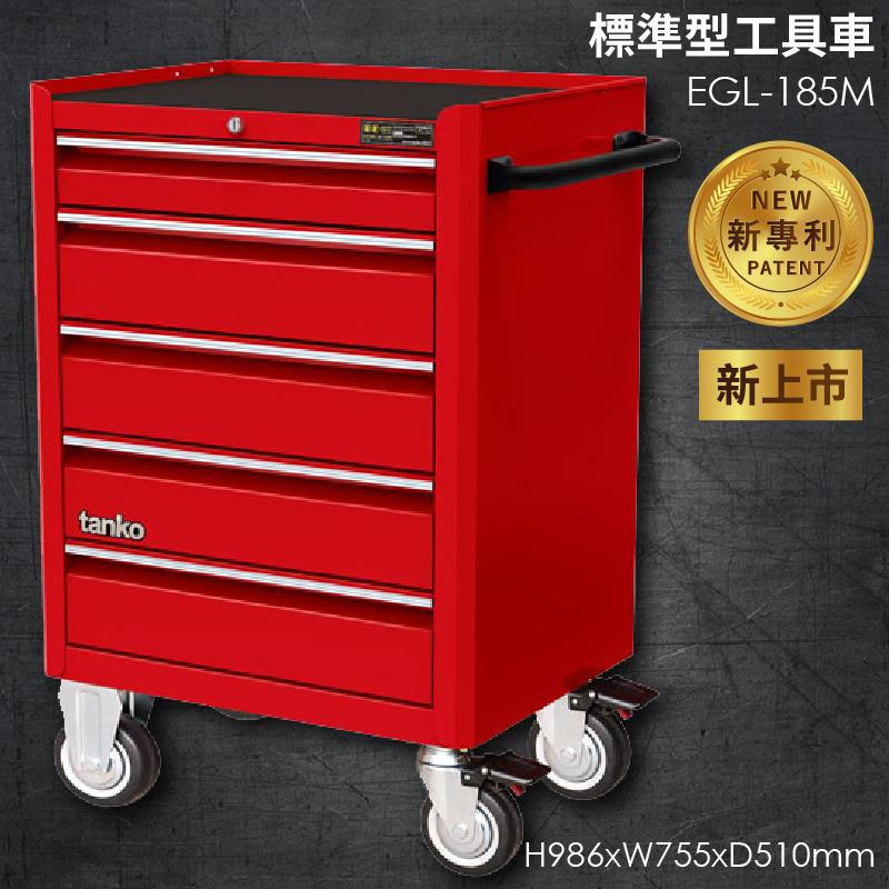 【天鋼】EGL-185M 標準型工具車 工具櫃 刀具抽屜 分類櫃 刀具盤 刀具架 刀具座 刀套