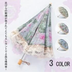 晴雨傘 折りたたみ傘 レース 晴雨兼用 刺繍 ファッション おしゃれ 花柄 折りたたみ傘 レディース