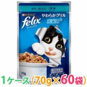 ◆《1箱(ケース)60個セット》ネスレ フィリックス やわらかグリル 成猫用 ゼリー仕立て ツナ 70g 【猫 パウチ feli