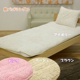 【TD】ふわふわ寝具敷パッドシングル「シフォン」100×205cm アイボリー・ピンク・ベージュ・