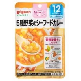 ◆ピジョン 食育レシピ 5種野菜のシーフードカレー 80g【3個セット】