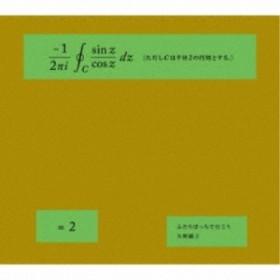 送料無料 矢野顕子/ふたりぼっちで行こう《初回盤》 (初回限定) 【CD+DVD】