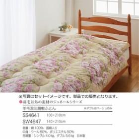山甚物産 ジュネール羊毛混三層敷ふとんシングル SS4641 ベージュ