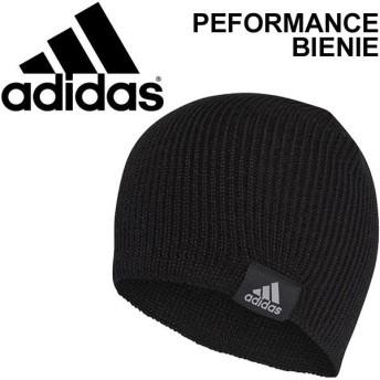 ニットキャップ ニット帽 帽子 メンズ レディース アディダス adidas パフォーマンス ビーニー/スポーツ カジュアル 防寒アイテム/EVR19