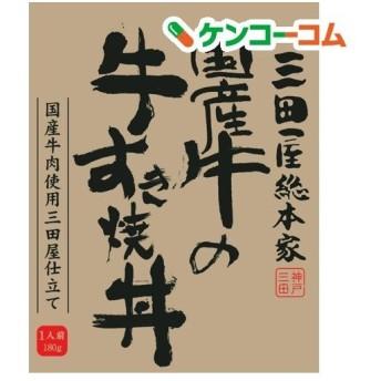 三田屋総本家 国産牛の牛すき焼き丼 ( 180g )/ 三田屋総本家