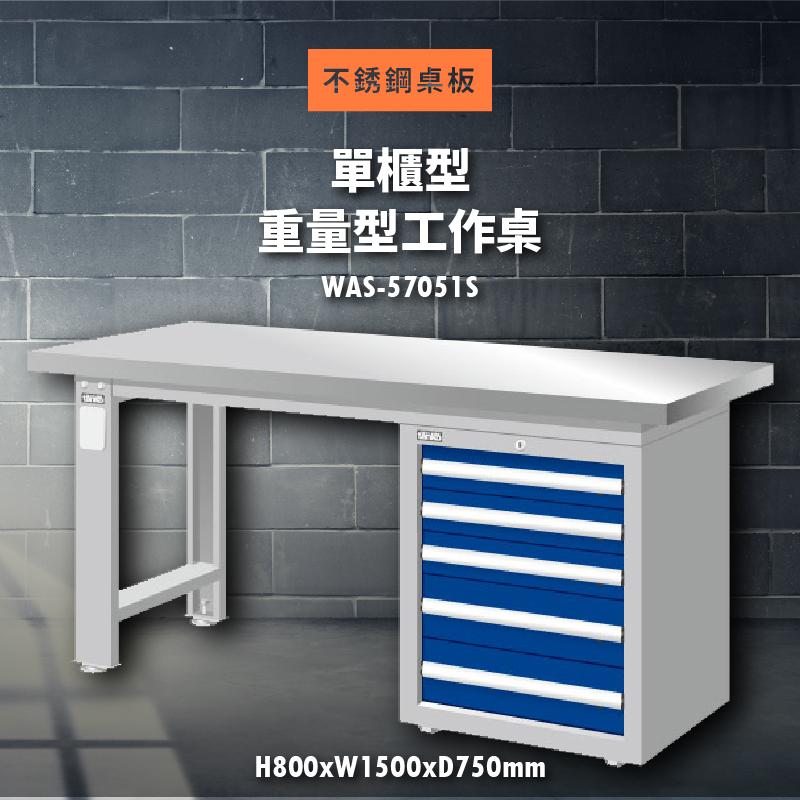 【天鋼】WAS-57051S《不銹鋼桌板》單櫃型 重量型工作桌 工作檯 桌子 工廠 車廠 保養廠 維修廠 工作室 工作坊