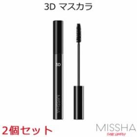 ★メール便送料無料★『MISSHA・ミシャ』2個セット ザ・スタイル 3Dマスカラ 【韓国コスメ】
