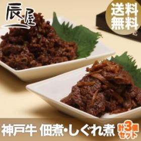 神戸牛 佃煮・しぐれ煮 計3個セット 送料無料  冷蔵
