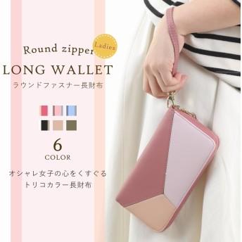 財布 レディース 長財布 大容量 ラウンド ラウンドファスナー レディース かわいい おしゃれ 大人可愛い ピンク 母の日