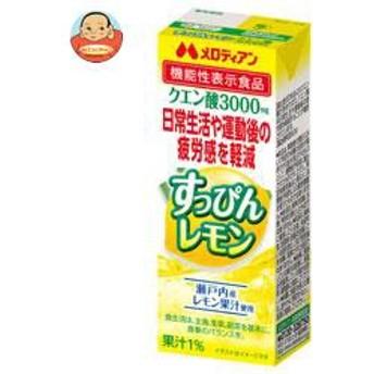 【送料無料】 メロディアン すっぴんレモン【機能性表示食品】 200ml紙パック×24本入