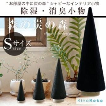 【kinokoto】 炭 ツリー オブジェ Sサイズ 森の炭の森 消臭 脱臭 雑貨 □