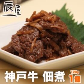 神戸牛 佃煮 1個  冷蔵