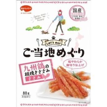 【日本ペット】ご当地めぐり 九州鶏の粗挽きささみ 細切り 80g