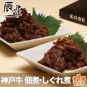 神戸牛 佃煮・しぐれ煮 各1個セット  冷蔵