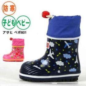 長靴 防寒 ベビー キッズ アサヒ ペポR801