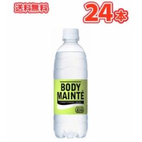 大塚製薬 ボディメンテドリンクペットボトル【500ml×24本】水・飲料[飲料・ソフトドリンク/清涼飲料
