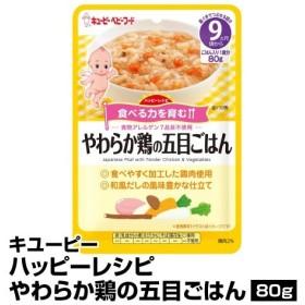 離乳食 ベビーフード レトルト キューピー ハッピーレシピ やわらか鶏の五目ごはん 80g_4901577072703_65