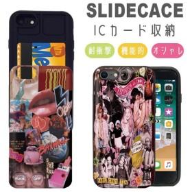 iPhone X ケース iPhone8 8Plus ケース iPhone7 7Plus カード収納 背面 ICカード iPhone6s/6 耐衝撃 スライド 磁気干渉防止シート付き ファッション ア