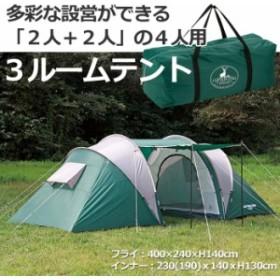 テント 大型 4人用 3ルーム インナーテント×2 収納バッグ付き PRJ-5376