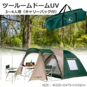 テント 3~4人用 2ルーム インナーテント×1 収納バッグ付き PRJ-1133