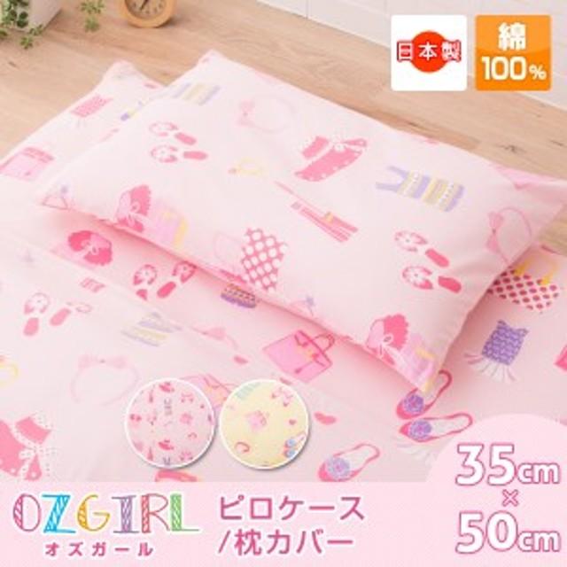 枕カバー まくらカバー ピロケース 35×50cm 『オズガール』 キッズサイズ ジュニアサイズ ミニサイズ 子供向け 日本製 綿100%