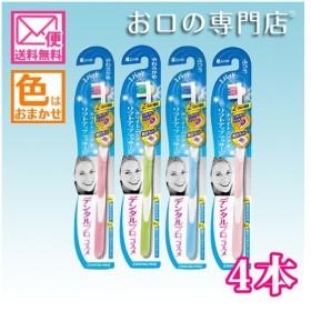 歯ブラシ 残りわずか! デンタルプロコスメ 歯ブラシ 超コンパクト 1パッド × 4本