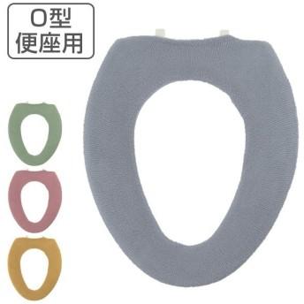 便座カバー O型便座カバー カラーショップ スモークカラー ( トイレ カバー O型 )