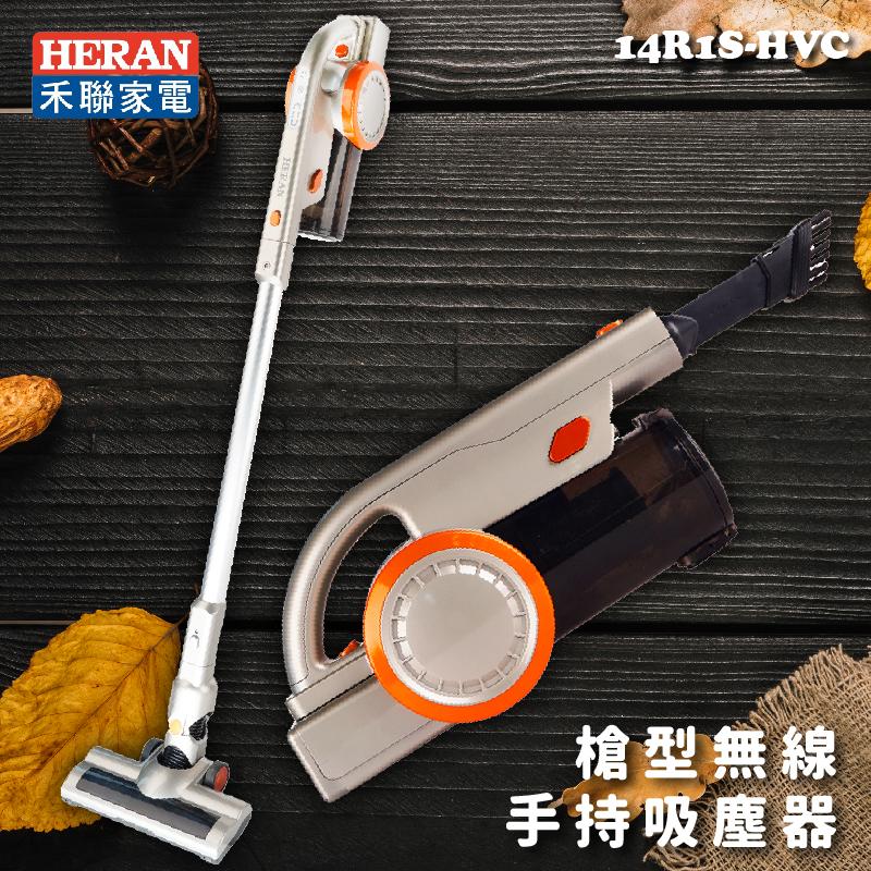 官方授權經銷【HERAN】14R1S-HVC 槍型無線手持吸塵器 LED地刷照明 HEPA級濾網 居家清潔 生活家電