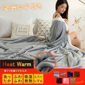 暖かい寝具1299円★2枚合わせ毛布 リバーシブル シングル/ダブル 毛布 マイクロファイバー フランネル毛布 ブランケット 7色入り 無地 もうふ あったか 軽量 防寒吸湿 発熱もこもこ