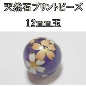 天然石プリントビーズ:アメジスト12mm(桜) 2個セット アクセサリーパーツ