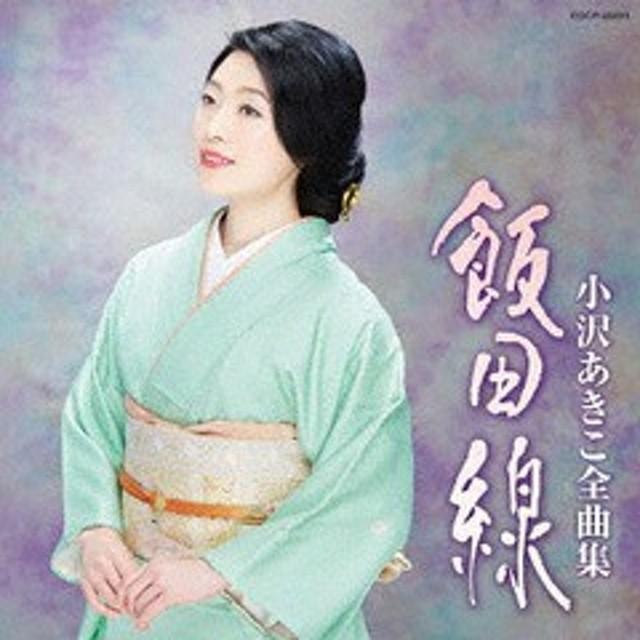送料無料有/[CD]/小沢あきこ/全曲集 飯田線/COCP-40523